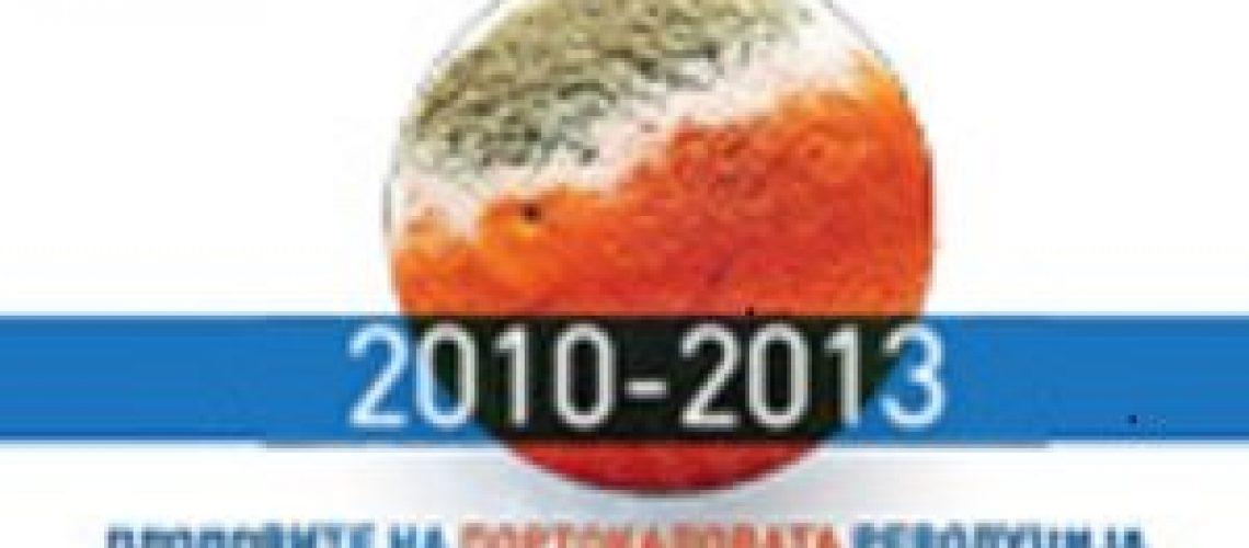 portokalova revolucija